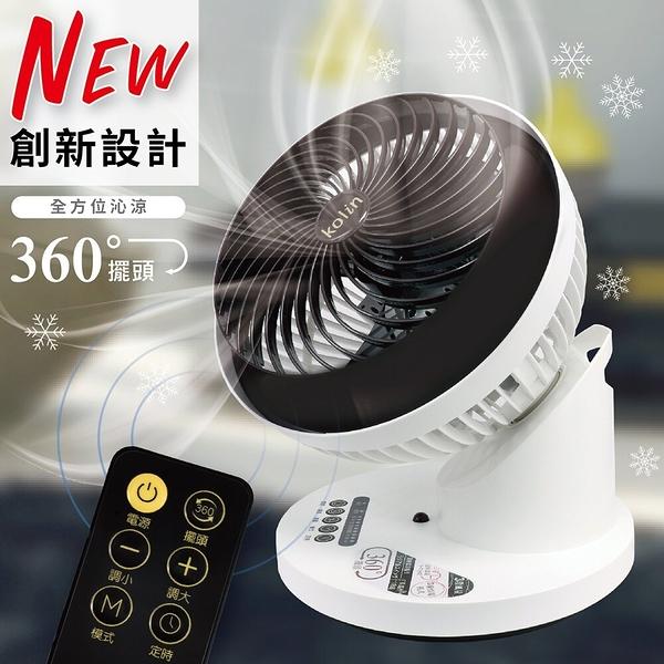 歌林 9吋360度遙控式陀螺循環扇 KFC-SD1804T