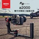 【羅森】24期零利率 Feiyu a2000 單眼相機 三軸穩定器 穩定軸 雙手持 飛宇 先創公司貨