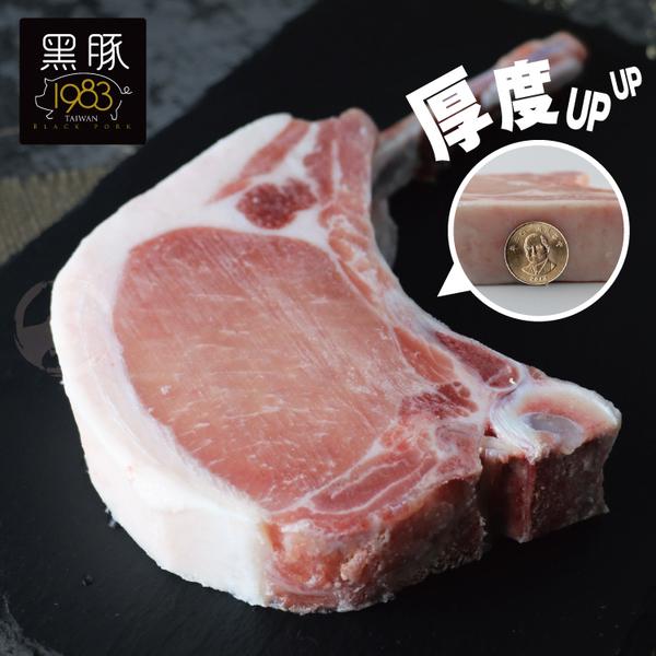 【超值免運】台灣神農1983極品黑豚【12盎司】戰斧豬排~小2片組(350公克/1片)