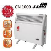 送全聯禮券200元 北方第二代房間/浴室兩用對流式電暖器 CN1000
