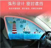 汽車遮陽簾車內車窗簾防曬隔熱磁性自動伸縮側窗車用磁鐵遮陽板