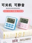 廚房定時計時器提醒學生靜音電子碼錶烘焙做題時間管理器番茄鐘倒 歐亞時尚