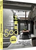 設計師不傳的私房秘技:工業風空間設計500【暢銷改版】【城邦讀書花園】