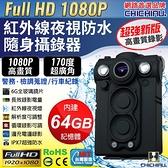 HD 1080P 超廣角170度防水紅外線隨身微型密錄器(64G)@弘瀚