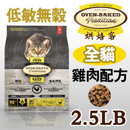 PetLand寵物樂園《加拿大 Oven-Baked烘焙客》非吃不可 - 全貓無穀雞肉配方 2.5磅 / 貓飼料