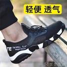 勞保鞋 男夏季透氣防臭工作鞋輕便防砸防刺穿鋼包頭工地老保安全鞋 【618特惠】