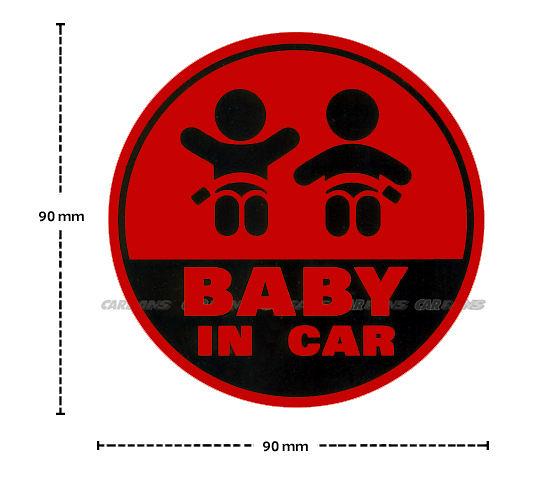 【愛車族購物網】BABY IN CAR 貼紙-圓型 9×9cm  (紅色)