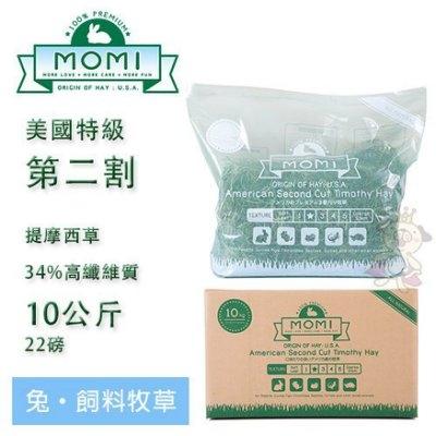 *KING*【含運】摩米MOMI特級二割提摩西牧草10kg(兔、天竺鼠適合) 35%高纖維質/濃厚草香//補貨中