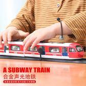 兒童玩具合金仿真綠皮火車模型蒸汽玩具車地鐵動車高鐵和諧號男孩WY【七夕節好康搶購】