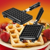 華夫餅模具蛋糕模具家用不粘糕點烤盤diy烘焙工具套裝格子鬆餅機YYS 快速出貨