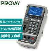 PROVA 133 ProcessGen 模擬器+信號產生器+程控校正器