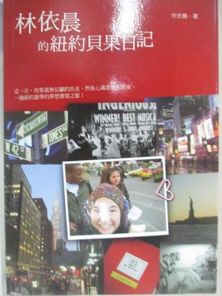 【書寶二手書T4/傳記_HJH】林依晨的紐約貝果日記_林依晨