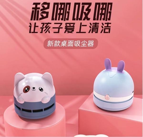 可愛桌面吸塵器便攜學生電動小型usb自動清理橡皮擦鉛筆屑清潔器迷你兒童 【夏日新品】