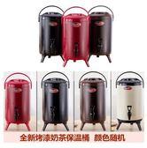 奶茶桶-大容量不銹鋼電熱奶茶桶商用保溫桶豆漿桶雙層燒水桶開水桶湯桶【全館免運好康八五折】