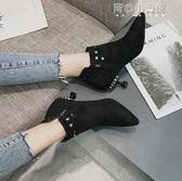 靴子 貓跟鞋尖頭細跟及踝靴中跟裸靴小跟鉚釘短筒靴女韓版 育心小賣鋪