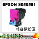 USAINK ~ EPSON S050591 紅色相容碳粉匣  適用: C3900N/C3900DN/C3900/CX37DNF