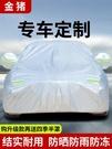 汽車罩 汽車車衣車罩防曬防雨隔熱四季通用防凍加厚專用冬季保暖車套外罩 夢藝