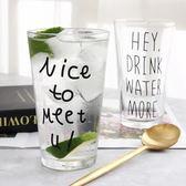 創意透明玻璃早餐杯 家用果汁杯冷飲杯耐熱喝水杯牛奶杯奶茶杯子 全館八八折下殺