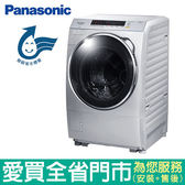 Panasonic國際16KG滾筒洗衣機NA-V178DW-L含配送到府+標準安裝【愛買】