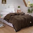 【BEST寢飾】素色法蘭絨雪貂毯-咖啡 150x200cm 毛毯 毯子 尾牙贈品 禮品