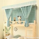 麻格子學生宿舍遮光布床簾上下鋪寢室床幔蚊帳兩用ins風蕾絲不含支架 艾美時尚衣櫥