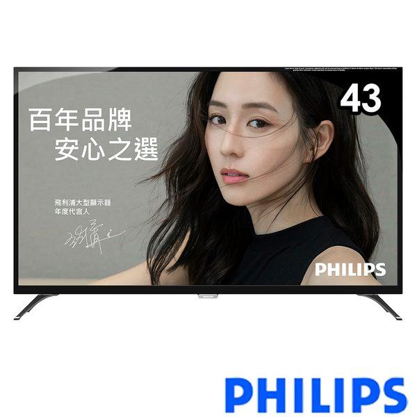 «免運費/0利率»PHILIPS飛利浦 43吋 4K UHD 連網 液晶電視 43PUH6002【南霸天電器百貨】