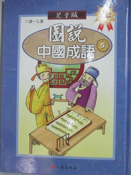 【書寶二手書T3/少年童書_DLY】圖說中國成語-六畫~七畫_洪秀蕊, 周亞平