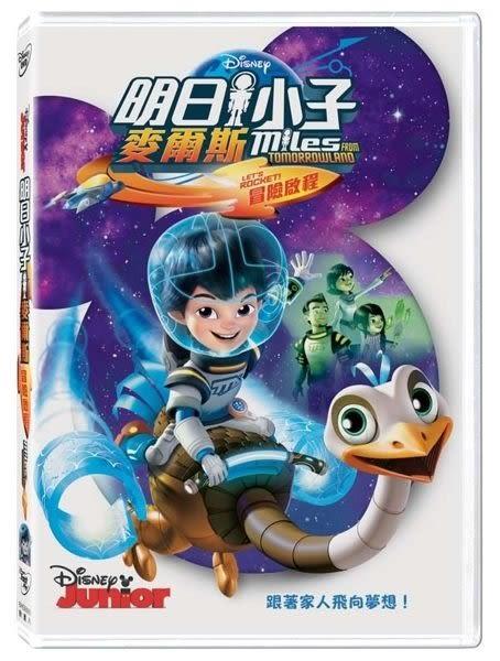明日小子麥爾斯 冒險啟程 DVD (購潮8) 4710756316800