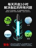 魚缸UV燈水族箱潛水殺菌燈紫外線燈消毒防水燈除藻魚池凈水滅菌燈