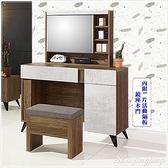 【水晶晶家具/傢俱首選】ZX1102-5緹諾3.3 尺耐磨木心板開門鏡台( 含椅)