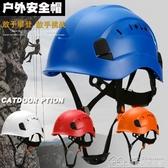 登山戶外攀巖保護盔輕型溯溪漂流盔探險公園ABS 【快速出貨】YYJ