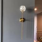 蒲公英壁燈(長桿)/2色/H&D東稻家居