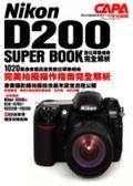 (二手書)Nikon D200 SUPER BOOK數位單眼相機完全解析