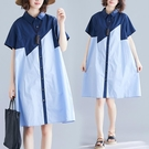 休閒寬鬆 洋氣時髦寬松大碼襯衫裙2020年夏季新款韓版減齡撞色拼接連衣裙女
