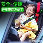 兒童安全帶調節固定器安全帶防護套汽車兒童安全帶防勒脖輔助限位 wk10710