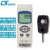 Lutron路昌 記憶式照度計 LX-1128SD