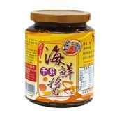 菊之鱻-海鮮干貝醬(小辣) 450g