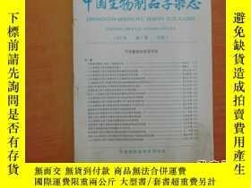 二手書博民逛書店中國生物製品學雜誌(1993年・第6卷罕見專輯1)23429 張