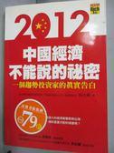 【書寶二手書T8/社會_IFS】2012中國經濟不能說的祕密_林洸興