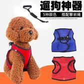 狗狗胸背網布背心牽引繩比熊泰迪中小型犬遛狗繩透氣背帶寵物用品