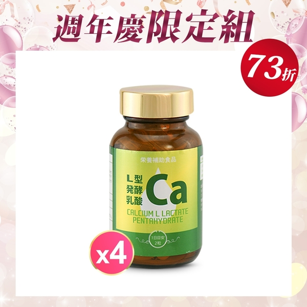 健康食妍 週年慶限定 離子植物鈣4入組【新高橋藥妝】