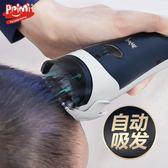 兒童自動吸發理發器超靜音寶寶嬰幼兒童剃頭發電推剪充電動式家用