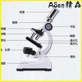 放大鏡-兒童生物顯微鏡1200倍高倍便攜專業實驗套裝-艾尚精品 艾尚精品