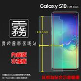 ◆霧面螢幕保護貼 Samsung 三星 S10 SM-G973F/S10 Plus SM-G975F 保護貼 軟性 霧貼 霧面貼 防指紋 保護膜