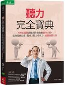 (二手書)聽力完全寶典:力博宏教你預防和治療聽力受損,從幼兒到長輩,提升人際力..