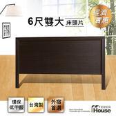 IHouse - 經濟型日式素面床頭片-雙大6尺胡桃