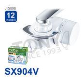 日本東麗 家用淨水器1.6L/分 SX904V贈送拭淨布(總代理貨品質保證)