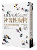 (二手書)社會性動物