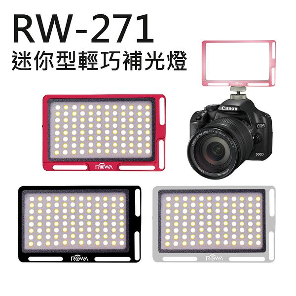 攝彩@樂華 RW-271 迷你型輕巧補光燈 可調亮度 雙色溫調節 迷你攝影燈 掌上型攝影燈