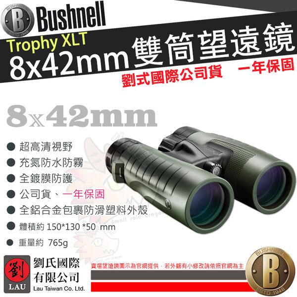 Bushnell Trophy XLT 8x42mm 多層鍍膜 雙筒望遠鏡 望遠鏡 博士能 倍視能 防水防霧 公司貨 234208